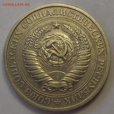 1 рубль 1974 года до 2 апреля - rer1719.JPG