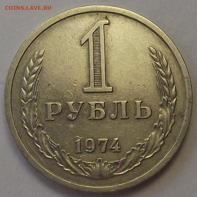 1 рубль 1974 года до 2 апреля - rer1715.JPG