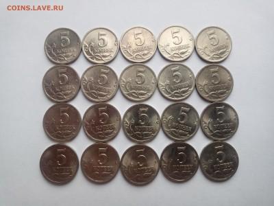 5 копеек 2000 сп 20шт. отборные с оборота до 4.04.19 - 2