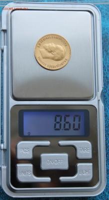 10 рублей 1902 год. - IMG_8110.JPG