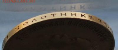 10 рублей 1902 год. - IMG_8107.JPG