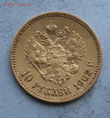 10 рублей 1902 год. - IMG_8099.JPG