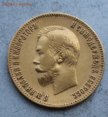 10 рублей 1902 год. - IMG_8090.JPG