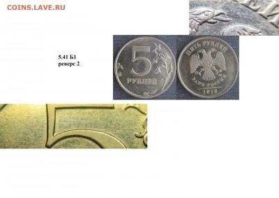 Вопрос по 5 руб. 2010 ММД. - 5 р. 2010 ММД шт. 5.41р.2.JPG
