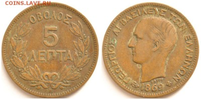 Греция, 5 лепта, 1869 год; до 4.04 22-00 МСК - 1869.JPG