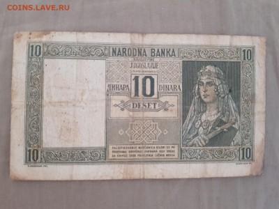 с рубля - ЮГОСЛАВИЯ 10 динар - 04.04.19 в 22:00 - 20190331_102545