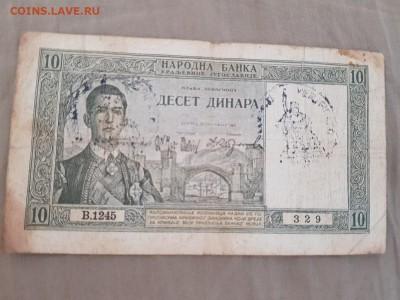 с рубля - ЮГОСЛАВИЯ 10 динар - 04.04.19 в 22:00 - 20190331_102552