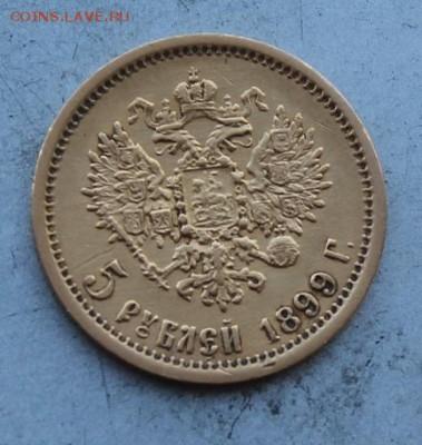5 рублей 1899 год. - IMG_8126.JPG