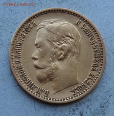 5 рублей 1899 год. - IMG_8117.JPG