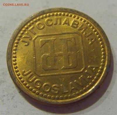 1 динар 1992 Югославия №1 05.04.2019 22:00 МСК - CIMG8282.JPG