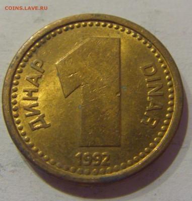 1 динар 1992 Югославия №1 05.04.2019 22:00 МСК - CIMG8280.JPG