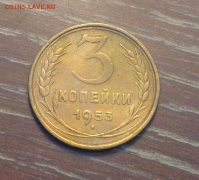 3 копейки 1953 до 7.04, 22.00 - 3 коп 1953_1