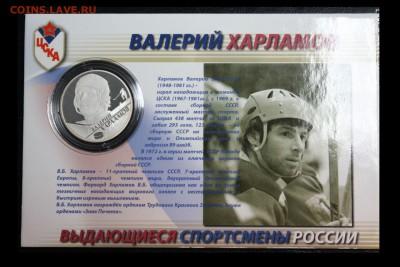 2 рубля, 2009 год. Выдающиеся спортсмены России - IMG_3203.JPG