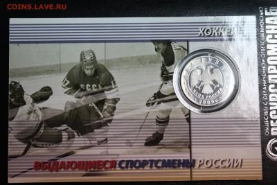 2 рубля, 2009 год. Выдающиеся спортсмены России - IMG_3204.JPG