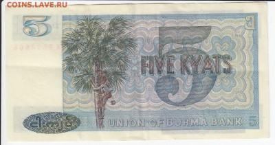 БИРМА - 5 кьят 1973 г. пресс до 07.04 в 22.00 - IMG_20190330_0009