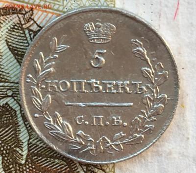 5 копеек 1817 года - IMG_9160-min.JPG