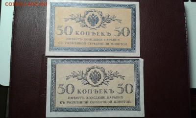 50 коп 1915г. с пачки  2 шт.       03.04.19.  22.00 - 20190401_221853