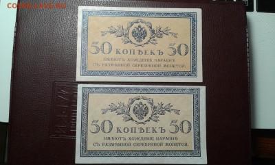 50 коп 1915г. с пачки  2 шт.       03.04.19.  22.00 - 20190401_221917