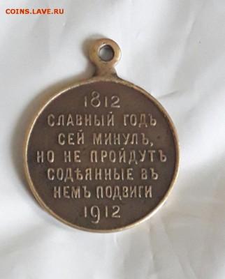 Медаль в Память Отечественной войны 1812года - medal_slavnyj_god_1812_1912_chastnik %2525288%252529