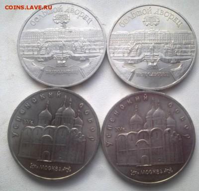 Юбилейка СССР 1,3,5 руб штемпельные до 8.04.19 22:00 МСК - 1