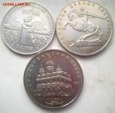 Юбилейка СССР 1,3,5 руб штемпельные до 8.04.19 22:00 МСК - 3
