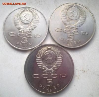 Юбилейка СССР 1,3,5 руб штемпельные до 8.04.19 22:00 МСК - 4