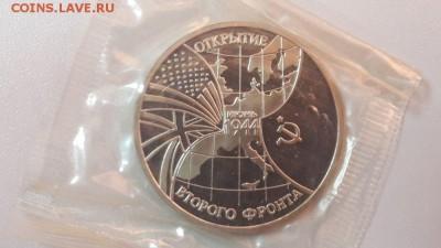 3р 1994г Открытие 2ого фронта пруф запайка, до 08.04 - О Фронт-1
