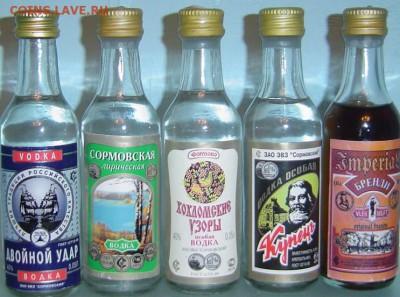 Куплю алкоголь в миниатюре - н.новгород лвз сормовский