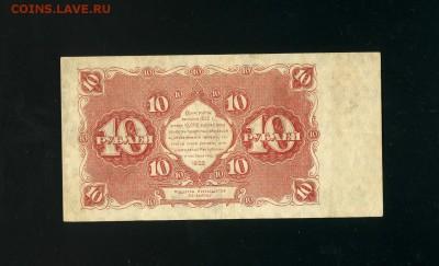 10 рублей 1922 до 7,04,2019 22:00 МСК - Фото343
