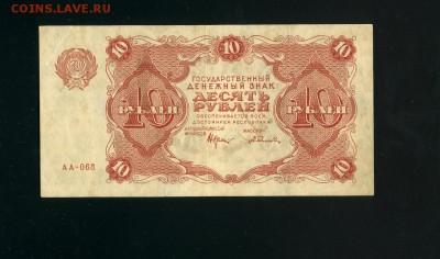 10 рублей 1922 до 7,04,2019 22:00 МСК - Фото342