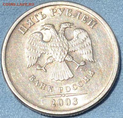 Пять рублей 2003 СПМД .04. 04. 2019. в 22 - 00. - DSC_0474