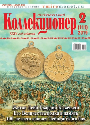 Золотые монеты Николая II - 1