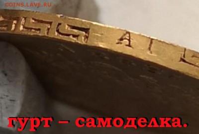 5 рублей 1898 года - 5 рублей 1898 года.И