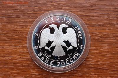 3 рубля, 1993 год. Анна Павлова. - IMG_5568.JPG