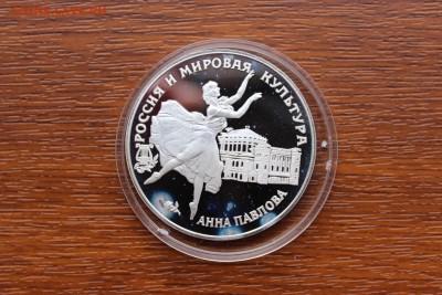 3 рубля, 1993 год. Анна Павлова. - IMG_5569.JPG