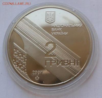 """2 гривны 2007 г. """"Иван Багряный"""" - SAM_0614.JPG"""