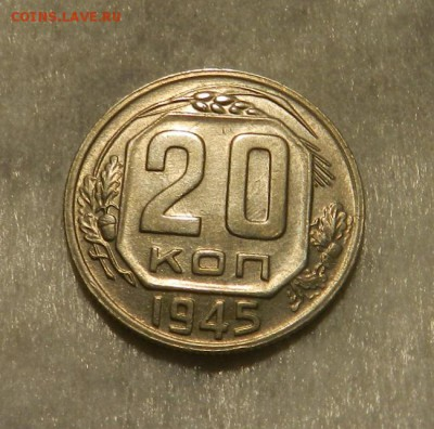 20 копеек 1945 ( aUNC ).      Окончание 06.04.19 в 22.00 МСК - 15а