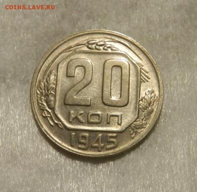 20 копеек 1945 ( aUNC ).      Окончание 06.04.19 в 22.00 МСК - 15
