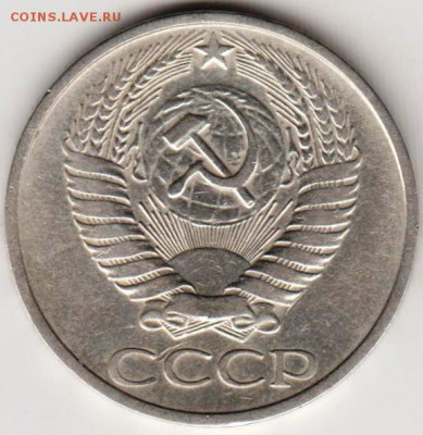 50 копеек 1974 г. до 09.04.19 г. в 23.00 - 006