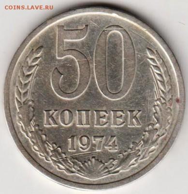 50 копеек 1974 г. до 09.04.19 г. в 23.00 - 013
