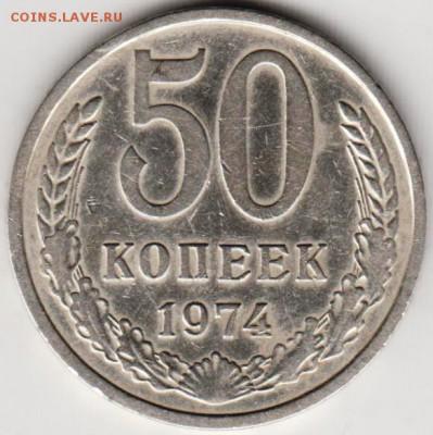 50 КОПЕЕК 1974 г. до 09.04.19 г. в 23.00 - 014