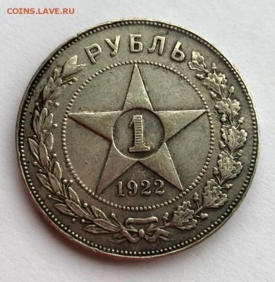 1 рубль 1922 ПЛ. До 22.00 мск 05.04.19 - IMG_3152-01-03-19-08-21 (1).JPG