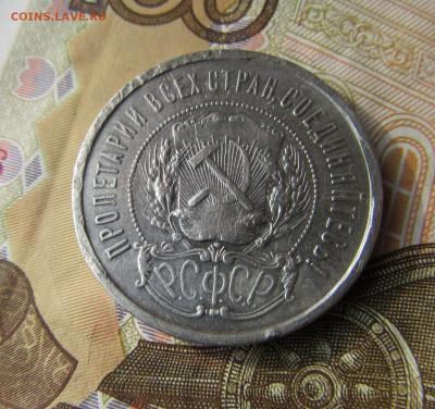 50 копеек 1922 г. П.Л         с 200 руб.      до 09.04   22ч - п.JPG