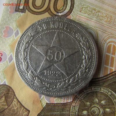 50 копеек 1922 г. П.Л         с 200 руб.      до 09.04   22ч - IMG_4971.JPG