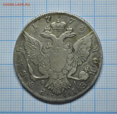 Рубль 1773 ТИ ФЛ на подлинность - 1