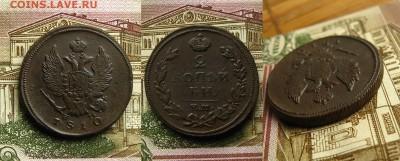 """2 копъйки 1810 ЕМ(не """"пчёлка""""), до 5.04.19 в 22:10 МСК - 2 копейки 1810 ем"""