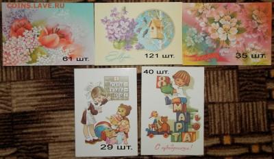 рисованные поздравительные открытки 60-90х годов - Открытки