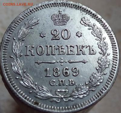20 Копеек 1869 с 200р. до 7.04.19 22:30 - photoeditorsdk-export