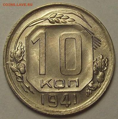 10 копеек 1941 года (без обращения) до 9 апреля - rec2210.JPG