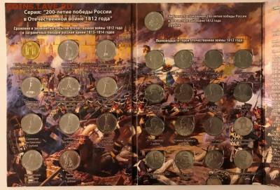 200 лет победы в войне 1812г. в альбоме до 22:00 6.04 - IMG_4789.JPG